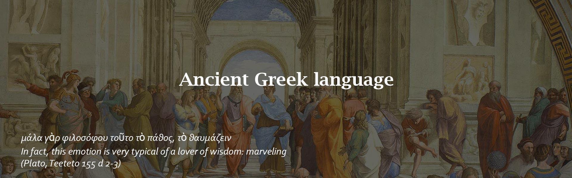 Ancient-Greek-language-alif