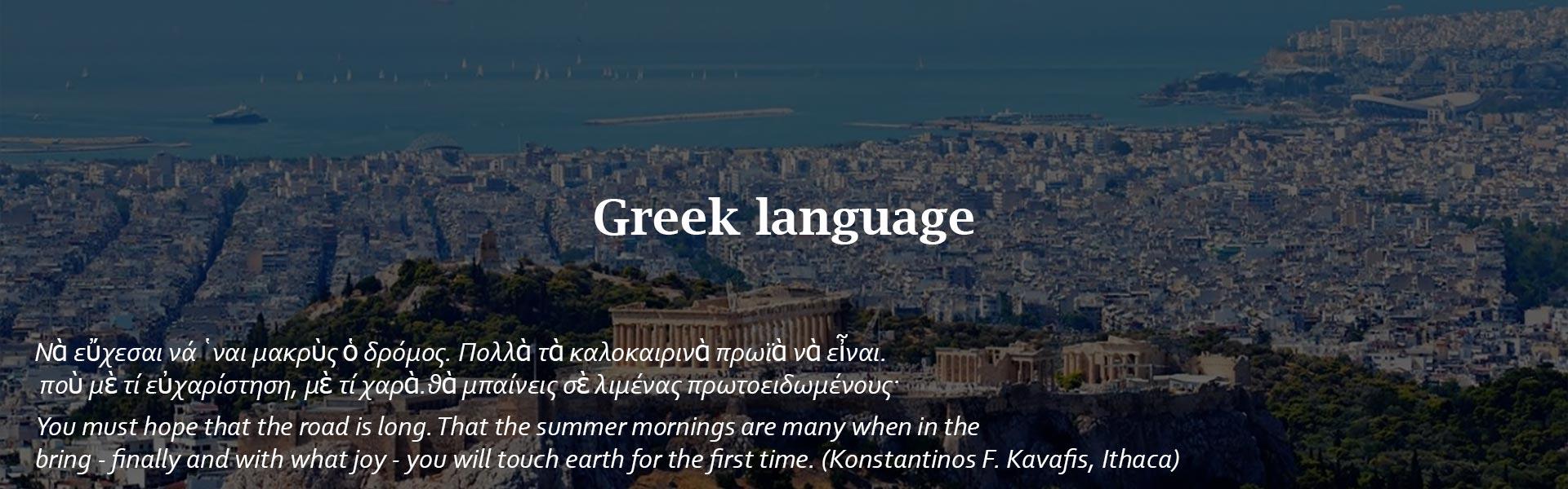 Greek-language-Alif