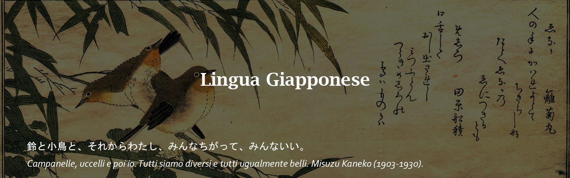 lingua-giapponese-Alif