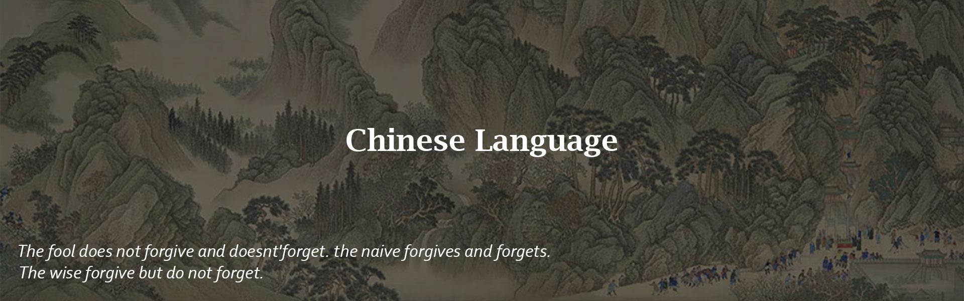 chinese-language-alif